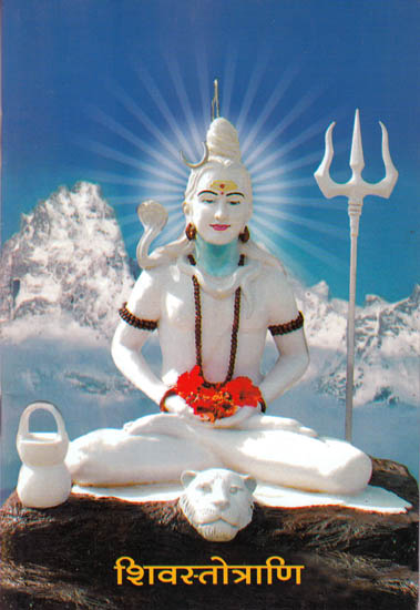शिवस्तोत्राणि: Stotras of Shiva with Transliteration and Translation