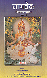 Samaveda Uhauha Ganam (In 2 Volumes) (Sanskrit Only)