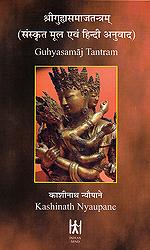 श्रीगुहयासमाज तंत्रम (Guhyasamaj Tantra)