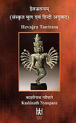 हेवज्र तन्त्रम - संस्कृत मूल एवम हिन्दी अनुवाद (The Hevajra Tantra)