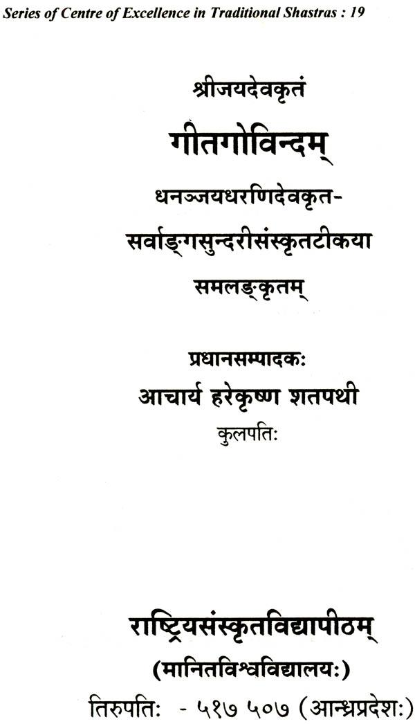 Geet govindam in sanskrit