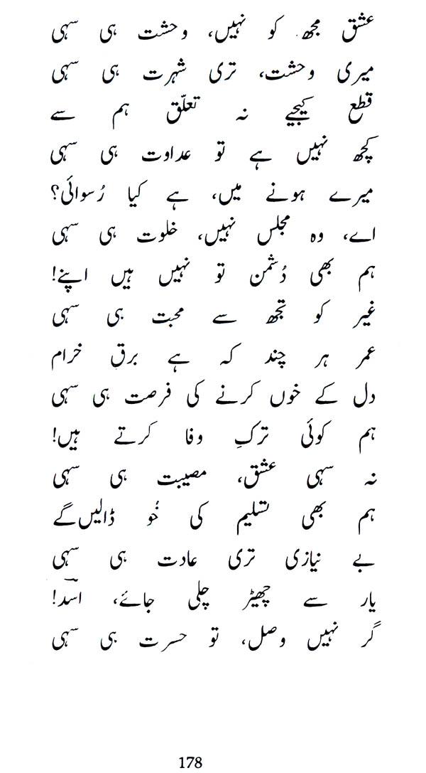 mirza ghalib  selected lyrics and letters   urdu text
