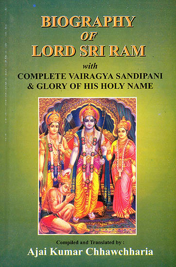 Biography of Lord Sri Ram