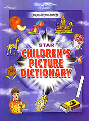 Star Children's Picture Dictionary (English-French-Chinese)