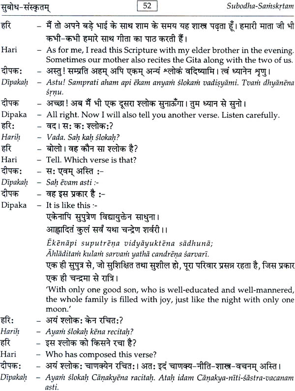 my friend in sanskrit Check out this fantastic article to know how the word friend is said in different languages of the world wish your friends in their mother language on this.