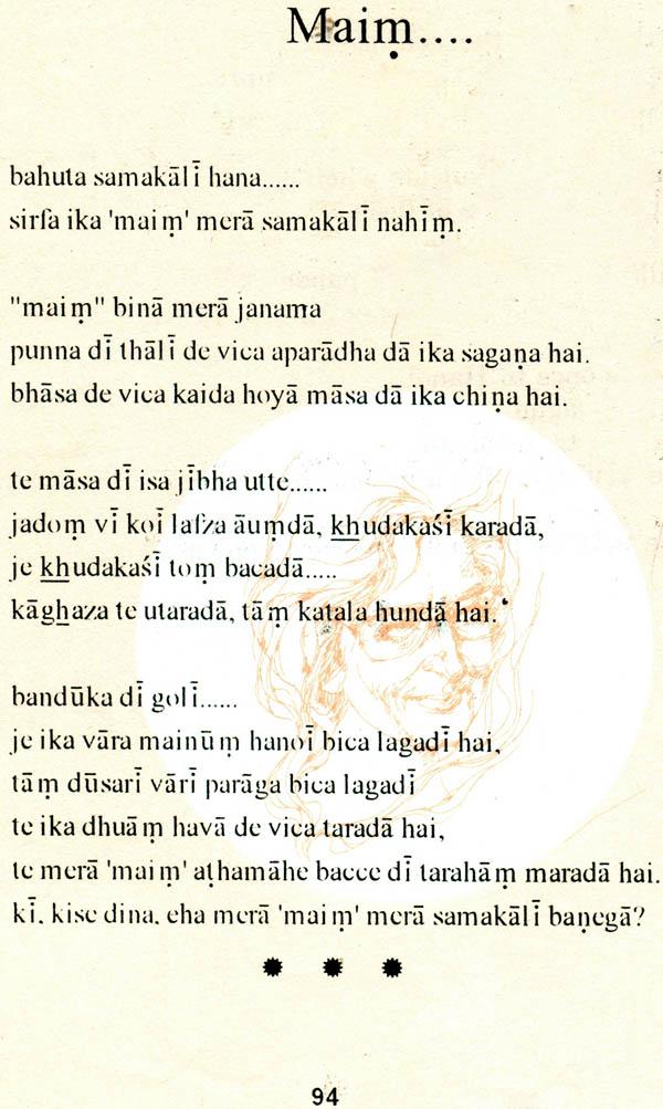 punjabi poems of amrita pritam in gurmukhi  hindi  roman