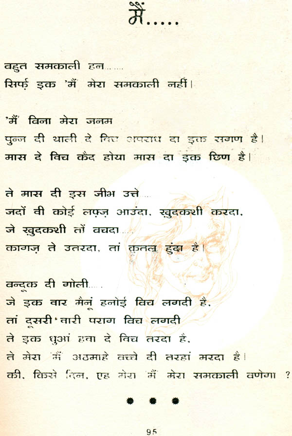 Best Nature Poem In Hindi