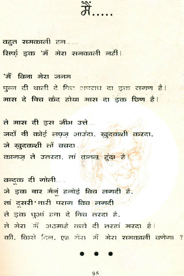 punjabi poems of amrita pritam in gurmukhi hindi roman and english