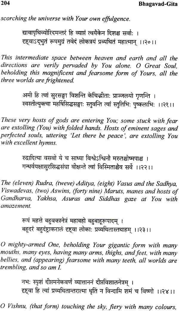 essay on the bhagavad gita sparknotes lord