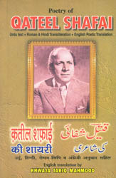 Selected Poetry of Qateel Shafai (With Original Urdu Text, Roman and Hindi Transliteration and Poetical Translation into English)