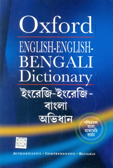 Numerology In Bengali Bengali Dictionary English To 2