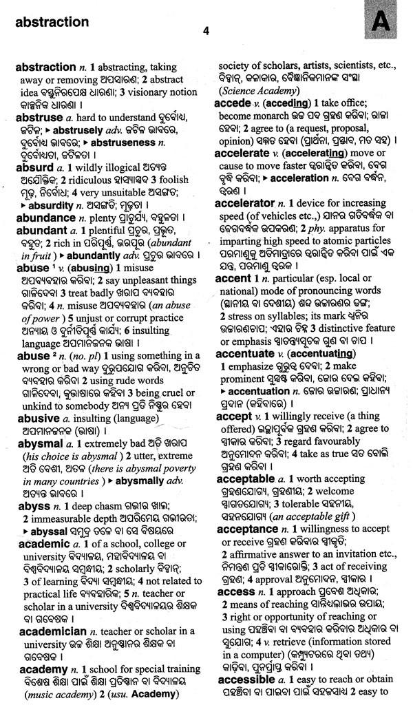 English In Italian: Oxford English-English-Odia Dictionary (A New
