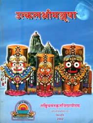 Utkalasrimanjusa (Proceedings of Seminar on Sri Jagannatha Cult - Sri Chaitanya Philosophy & Sri Jayadeva Literature)
