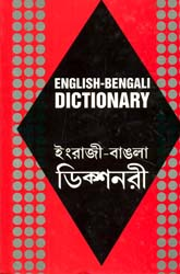 English-Bengali Dictionary