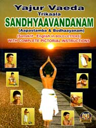 Yajur Vaeda Trikaala Sandhyaavandanam (Sanskrit-English in Bold Letters) With Complete Pictorial Instructions