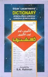 Star Learners' Dictionary: English-Urdu Urdu-English (With Transliteration)