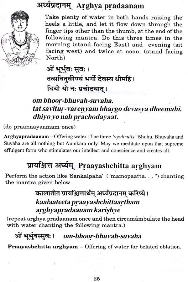 yajurveda sandhyavandanam in tamil pdf