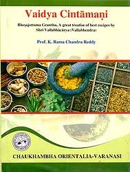Vaidya Cintamani: Bhesajottama Grantha, A Great Treatise of Best Recipes by Sri Vallabhacarya