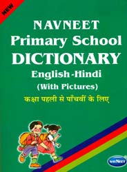 Navneet Primary School Dictionary English-Hindi (With Pictures) (For Class 1st to 5th)
