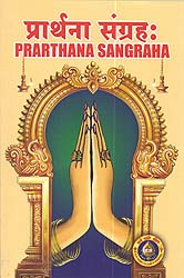 Prarthana Sangraha (Sanskrit Text with Transliteration and English Translation)
