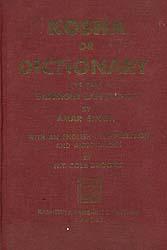Kosha or Dictionary of the Sanskrit Language