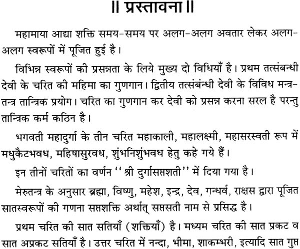 Durga Saptashati Book In Hindi