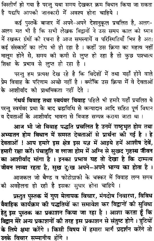 Vivah paddhati
