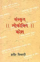 संस्कृत लोकोक्ति कोश (संस्कृत एवं हिंदी अनुवाद)- Quotations From Sanskrit Literature
