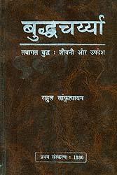 बुद्धचर्य्या: Buddhacharya- Life and Teachings of the Buddha