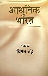 आधुनिक भारत: Modern India