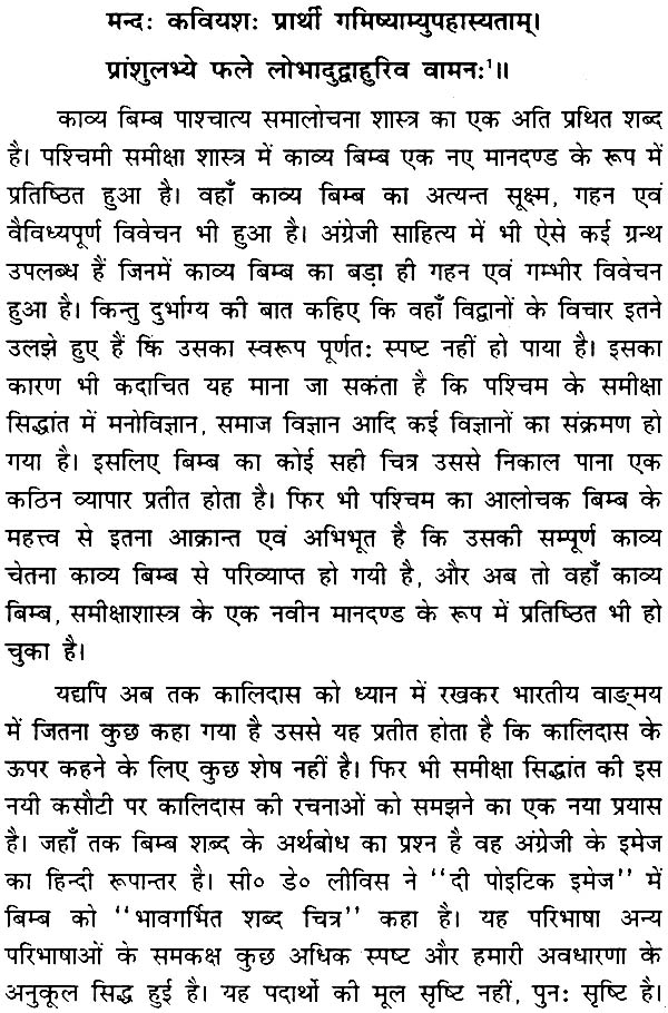 Examples List on new topic essay on kalidasa in sanskrit language