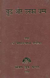 बुद्ध और उनका धम्म: Buddha and His Dharma by Dr. Ambedkar