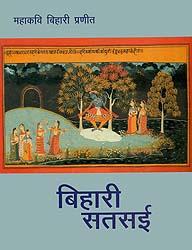 बिहारी सतसई: Bihari Satsai