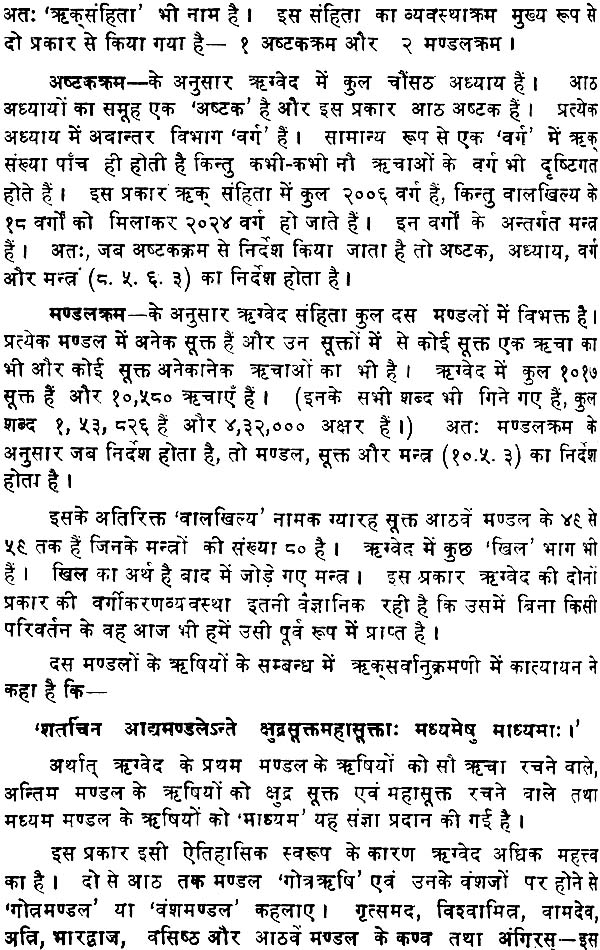at mean in hindi