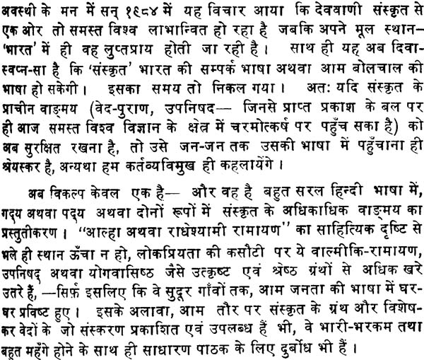 चार वेद: The Four Vedas in Seventeen Volumes (Word-to-Word Meaning, Hindi  Translation and Explanation) Based on Sayana's Commentary