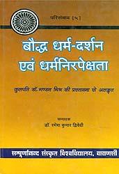 बौद्ध धर्म दर्शन एवं धर्मनिरपेक्षता: Buddhist Philosophy and Secularism