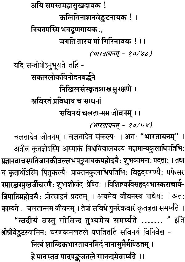 a sanskrit poems on the glory of mother india
