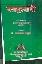 चलदूरवाणी: The Mobile Phone- A Poem in a Sanskrit