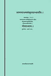 गोलाध्याय: Gola Adhyaye - Siddhant Shiromani (Set of 2 Volumes)