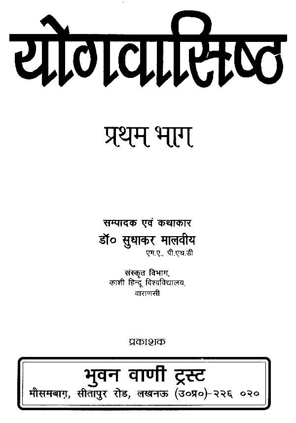 य गव स ष ठ The Yoga Vasistha Set Of 2 Volumes