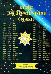 जदीद उर्दू हिन्दी कोश (लुग़त): Urdu Hindi Dictionary