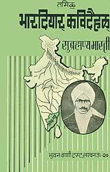 भारदियार् कविदैहळ: Poems Subramania Bharati