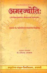 अमरज्योति (संस्कृत एवं हिंदी अनुवाद)- A Sanskrit Poem on The Life of Lal Bahadur Shastri
