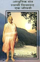 आधुनिक संत स्वामी शिवानन्द एक जीवनी: Modern Saint Swami Sivananda - A Biography