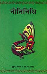 नीतिनिधि (संस्कृत एवं हिंदी अनुवाद)- Niti Nidhi- Quotations on The Art of Sanskrit Living