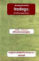 वेदार्थसङ्ग्रह: Vedartha Samgraha of Ramanuja (With a Sanskrit Commentary)