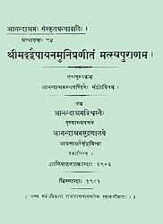 श्रीमद्द्वैपायनमुनिप्रणीतं मत्स्यपुराणम्: Matsya Purana (Sanskrit Only)- Anandashram Edition