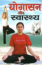 योगासन और स्वास्थ्य: Health and Yoga Asanas