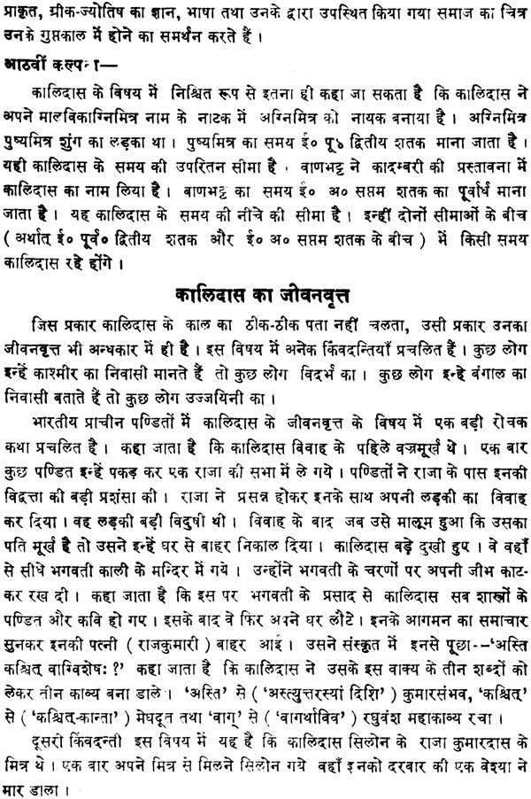 Hindi kalidas books pdf in