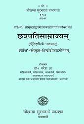 छत्रपतिसाम्राज्यम् (संस्कृत एवं हिंदी अनुवाद)- Chattrapati Samarajyam (An Historical Play)